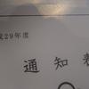 """【木曽さんちゅうは""""ぷちビッグダディ""""】「第285回ぷちビッグダディはこのタイミングに馴染めない」"""