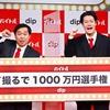 賞金1000万円の使い道は「町おこし」 霜降り明星、動画キャンペーンのグランプリに「素晴らしい」と感心