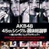 【AKB48G】総選挙のポスター出来たけど一番左は誰?