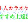 【カラオケ】1人カラオケで上達したいなら必ず見てください。〜オススメ上達法4選!〜