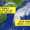 【愛媛】被害状況の画像まとめ!台風24号チャーミー