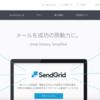 SendGridでSMTPを使わずNode.jsでお手軽メール送受信