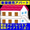 『私が新築建売アパートを買わないワケ(^_^;)』新築フリーレントの恐怖(゚Д゚;)