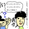 関西弁 私はエセ関西弁