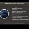 macOS Mojave にアップグレード - ダークモードとフォントレンダリング設定