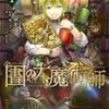 【読書】めっちゃ作画が綺麗な「圕の大魔術師」をご紹介📖