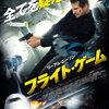 映画レビュー【フライト・ゲーム】飛行機を守る連邦航空保安官