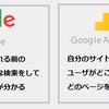 【初心者向け】Google Search Consoleを導入する方法