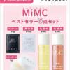 MAQUIA(マキア) 2020年 09 月号 付録違い版(MiMC付録版) 入荷予約受付中!!