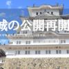 【5/28〜6/14、姫路市】姫路城が一部公開再開