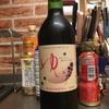 岩手くずまきワイン「ゆい」の感想です。
