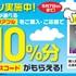 セイコーマートでiTunesカード10%増量キャンペーン開催中 (2017年5月7日まで)