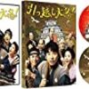 2019年に劇場で見た日本の実写映画、時代劇2本