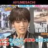 『オーラしかないっすからねぇ♡』山下健二郎が岩田剛典を上げる