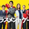 月曜夜10時のドラマBiz 「ハラスメントゲーム」が面白い!