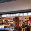 北海道限定の六花亭サクサクパイは3時間以内に食べてくれという事なので、新千歳空港でパクっと食べましょう。