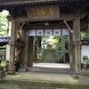 二つの美奈宜神社(朝倉)~「御朱印」