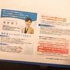 楽天トラベルEXPO2018(東京会場)に参加してきました