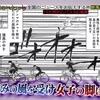 COW陸運局練習会~サイクリストの永遠のテーマについて~