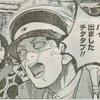 ゴールデンカムイのアニメ第3期の楽しみはやはりチタタプ