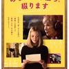 【映画】あなたの旅立ち、綴ります【やりたいことやってない人、絶対見て!!!】