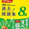 【小1/9月】漢検8級過去問スタート&公文が辛くなってきた。