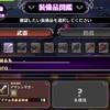 ディスガイアRPG_アイテム界リタマラ