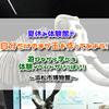 夏休み体験館で自分だけのまが玉を作ってみよう!遊びながら学べる体験イベントがいっぱい!浜松博物館