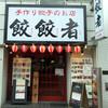 今度は餃子パーティーで満喫したい、川崎「餃餃者」の多種多彩餃子群(前編)