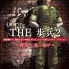THE・歩兵2   PSP    名作FPSでもあり 新時代のアクションRPGでもある