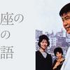 銀座の恋の物語(映画)あらすじ