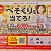 山陽マルナカ×ユニリーバ JTBギフト券8000円分が当たる!山陽マルナカ×ユニリーバ 5/31〆