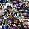 ※2017/04/19追記あり※「50円カメラマン ともひろ」商品概要ページはこちらです!