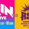 北海道の夏フェス。RSRとJOINどっちに行く?