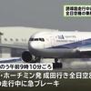 ベトナム・ホーチミンの空港で全日空834便が急ブレーキ!転倒した5人の客室乗務員のうち、1人は腰椎を折る重傷!!
