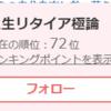 ブログ村72位ありがとうございます しかし、このブログは、2年で打ち切りの可能性?