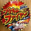【 エースコック スーパーカップ1.5倍   ブタキムチファイヤー ラーメン 辛さ炎上!】長いタイトルになっちゃった。