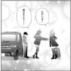 【山田くんとLv999の恋をする】第60話「ねーちゃんによろしく」 ネタバレ感想
