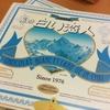冬の北海道旅行!白い恋人パーク