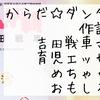 おかいつ新しい体操の歌『からだ☆ダンダン』の作詞をした吉田戦車って誰?育児エッセイ『まんが親』がめちゃくちゃ面白いよ!【レビュー】