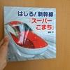 乗り物好きな男の子におすすめの絵本   はしる!新幹線「スーパーこまち」