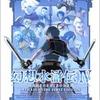 PS2 幻想水滸伝IVのゲームと攻略本 プレミアソフトランキング