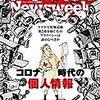Newsweek (ニューズウィーク日本版) 2020年06月23日号 コロナ時代の個人情報/人権軽視大国アメリカよ、変われ