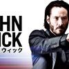dTVでジョン・ウィックをレンタルした。キアヌはやはりかっこよい