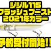 【シマノ】ステイ時も誘えるi字ミノー「バンタム ジジル115フラッシュブースト2021年カラー」通販予約受付開始!
