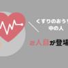 【2人目登場!】健康に特化した、くすりのおうちの中の人プロフィール
