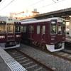 阪急・阪神サイコロの旅その8