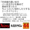 2/27高円寺バンディット「中央線の濃いめのバー店主だけを集めて 愚痴を言ったりちょっといい話をしたりするトークイベント」お手伝いします。