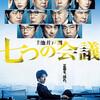 02月03日、土屋太鳳(2020)