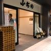 【今週のラーメン3449】 ふぢの (東京・市場前) 酸辣麺 〜古きを知り新しさを知る!王道町中華的和みの酸辣麺!